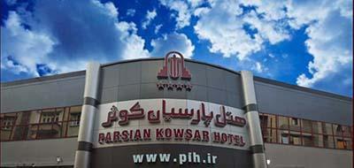 هتل پارسيان کوثر تهران